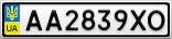 Номерной знак - AA2839XO
