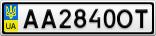 Номерной знак - AA2840OT