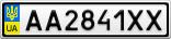 Номерной знак - AA2841XX