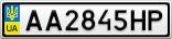 Номерной знак - AA2845HP
