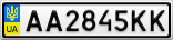 Номерной знак - AA2845KK