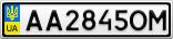Номерной знак - AA2845OM