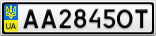 Номерной знак - AA2845OT