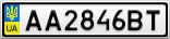 Номерной знак - AA2846BT
