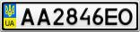 Номерной знак - AA2846EO
