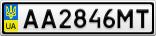 Номерной знак - AA2846MT