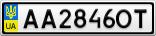Номерной знак - AA2846OT