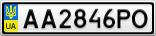 Номерной знак - AA2846PO