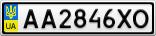 Номерной знак - AA2846XO