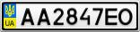 Номерной знак - AA2847EO