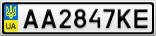 Номерной знак - AA2847KE