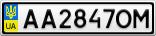 Номерной знак - AA2847OM