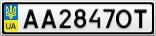 Номерной знак - AA2847OT