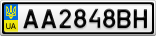 Номерной знак - AA2848BH