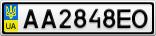 Номерной знак - AA2848EO