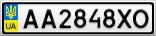 Номерной знак - AA2848XO