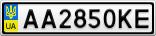 Номерной знак - AA2850KE