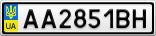 Номерной знак - AA2851BH