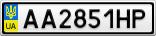 Номерной знак - AA2851HP