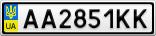 Номерной знак - AA2851KK