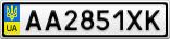 Номерной знак - AA2851XK