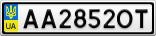Номерной знак - AA2852OT