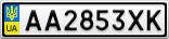 Номерной знак - AA2853XK