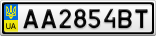 Номерной знак - AA2854BT