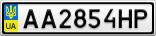 Номерной знак - AA2854HP
