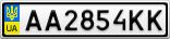 Номерной знак - AA2854KK