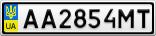 Номерной знак - AA2854MT