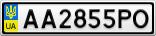 Номерной знак - AA2855PO