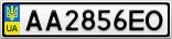 Номерной знак - AA2856EO