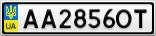 Номерной знак - AA2856OT
