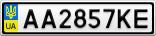Номерной знак - AA2857KE