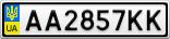 Номерной знак - AA2857KK