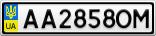Номерной знак - AA2858OM