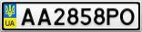 Номерной знак - AA2858PO