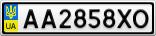 Номерной знак - AA2858XO
