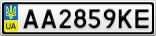 Номерной знак - AA2859KE