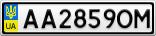 Номерной знак - AA2859OM