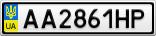 Номерной знак - AA2861HP