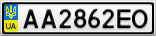 Номерной знак - AA2862EO