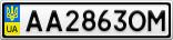 Номерной знак - AA2863OM