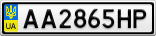 Номерной знак - AA2865HP