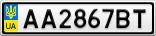 Номерной знак - AA2867BT