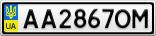 Номерной знак - AA2867OM