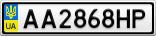 Номерной знак - AA2868HP