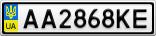 Номерной знак - AA2868KE