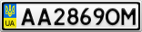 Номерной знак - AA2869OM